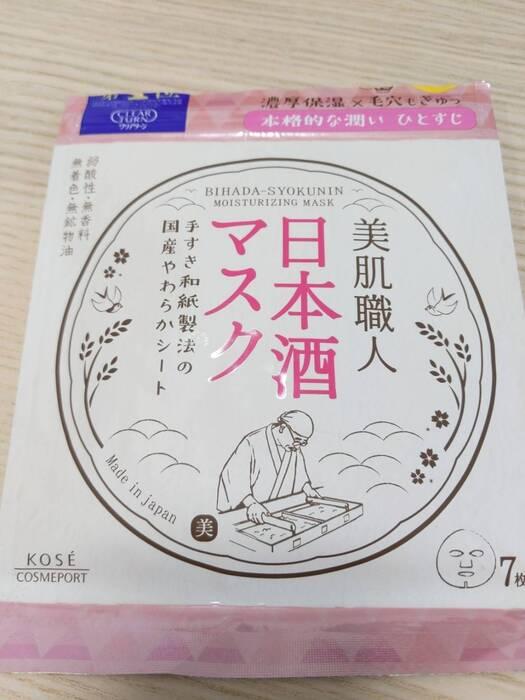クリアターン 美肌職人 日本酒マスク7枚入 日本酒のフェイスマスク