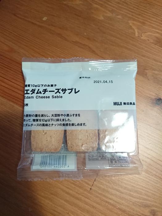 糖質10g以下のお菓子 エダムチーズサブレ|甘くないのでおつまみにも◎糖質控えめのサブレ