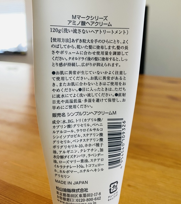 M-mark アミノ酸ヘアクリーム