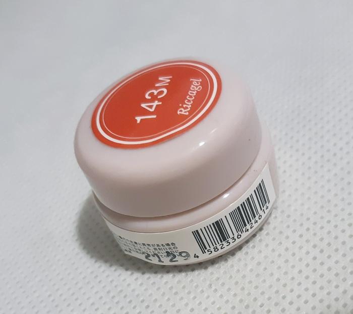 カラージェル143M|綺麗なオレンジ系レッドのジェル