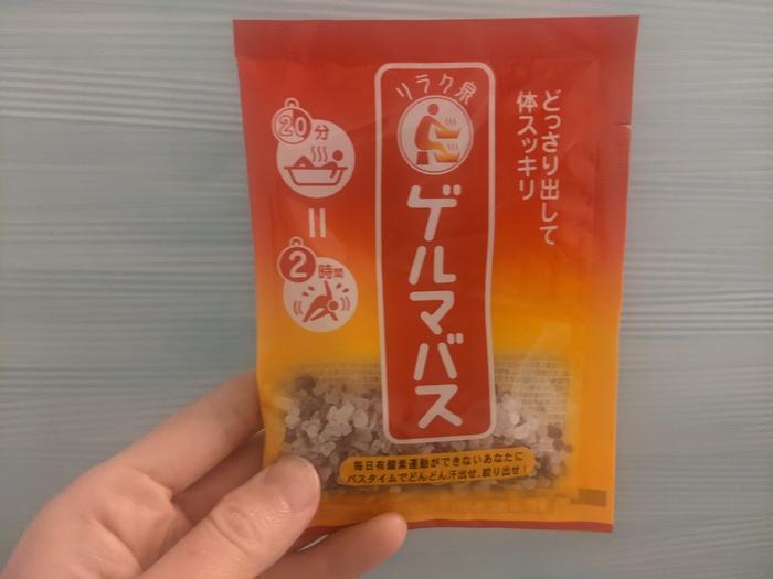 ゲルマバス|硫黄の香りと発汗作用がいい感じの入浴剤