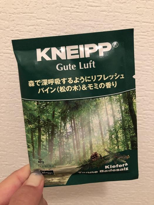グーテルフト バスソルト(パイン〈松の木〉&モミの香り)|自宅で気軽に森林浴ができました♪