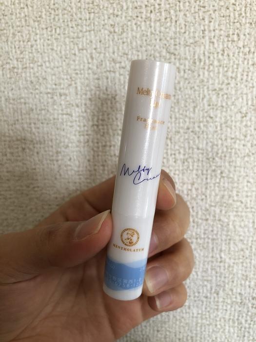 メルティリップクリーム(無香料)|ドラコスリップの中でも質が高い!