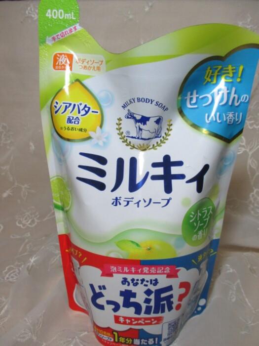 ミルキィボディソープ シトラスソープの香り つめかえ用 |「牛乳石鹸」ってなんか好き、懐かしくて安心感がある