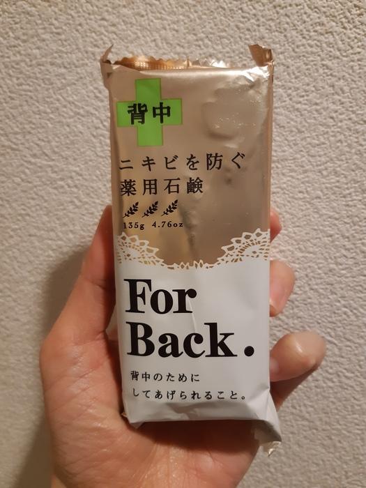 ペリカン石鹸/背中ニキビを防ぐ薬用石鹸|背中ニキビが気になったら