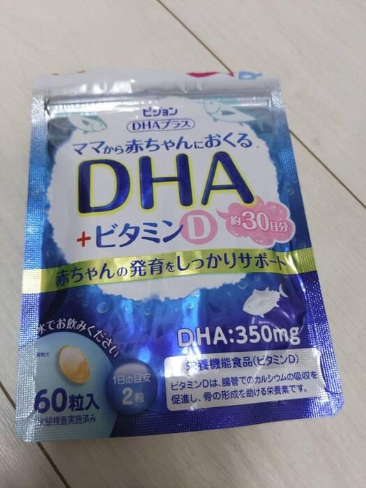 DHAプラス (DHA+ビタミンD)|妊婦さんの強い味方