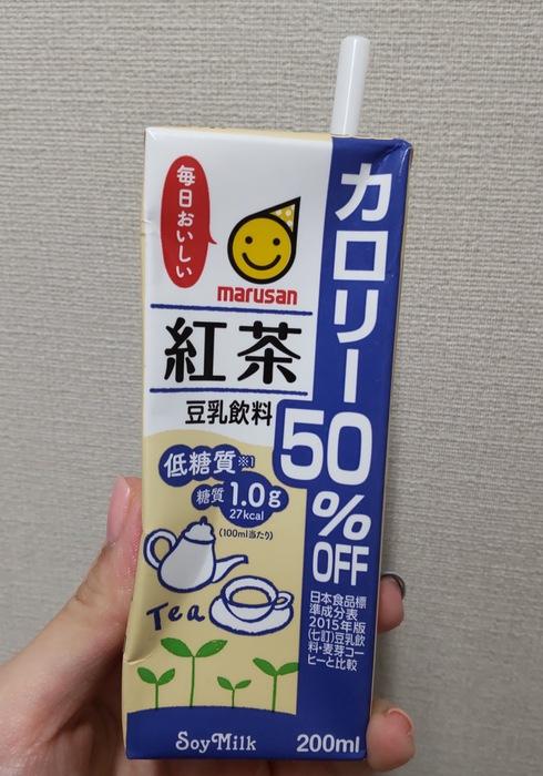 豆乳飲料 紅茶 カロリー50%オフ|低カロリーで美味しい豆乳飲料