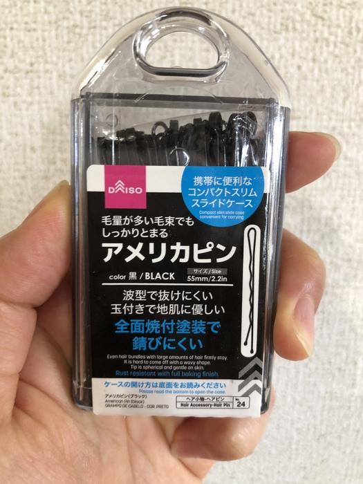アメリカピン 黒|使い勝手が良いアメピンです。