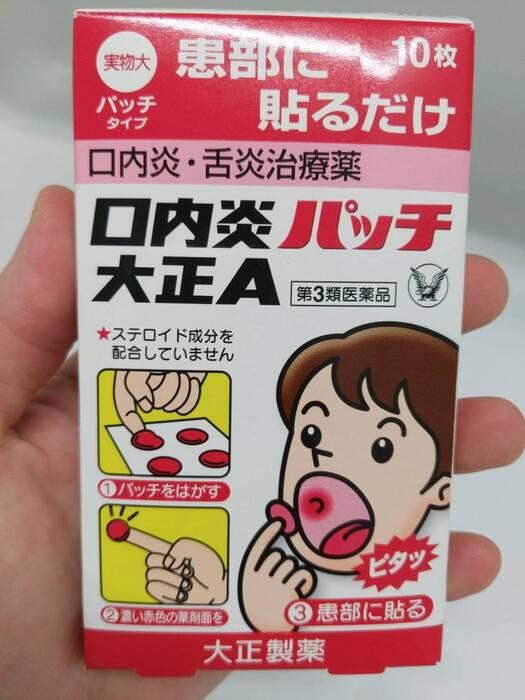 口内炎パッチ 大正A 貼るだけ痛くない口内炎パッチ