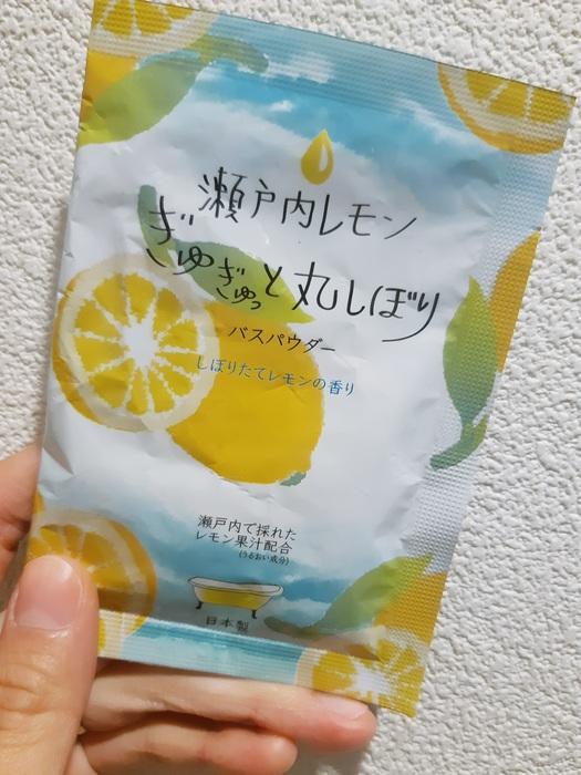 瀬戸内レモン ぎゅぎゅっと丸しぼり バスパウダー|レモンが爽やかな入浴剤