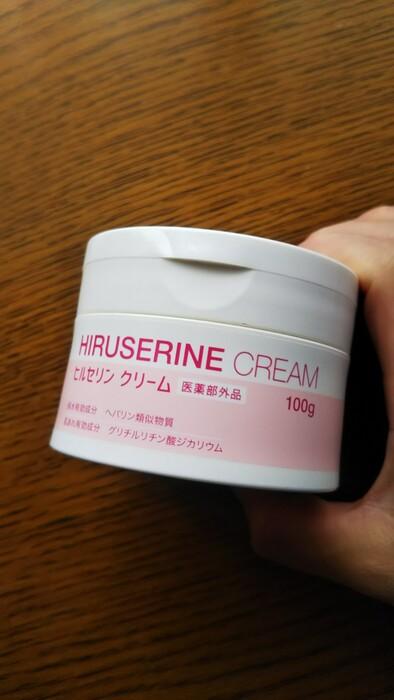 ヒルセリン クリーム 医薬部外品 100g|たっぷり使えるクリーム